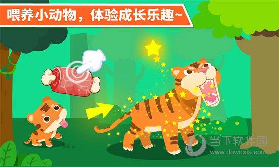 动物乐园游戏下载