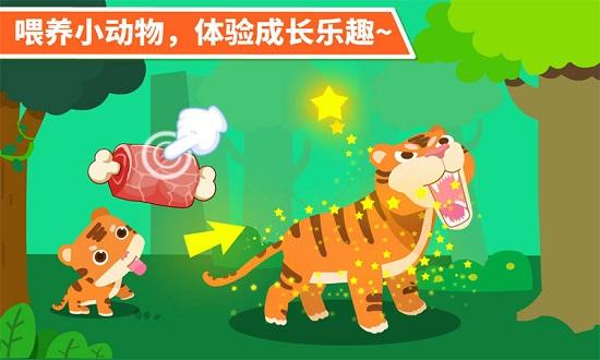 动物乐园 V9.21.00.00 安卓版截图3