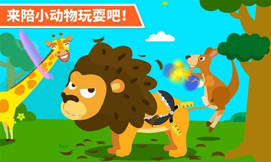 动物乐园 V9.21.00.00 安卓版截图4