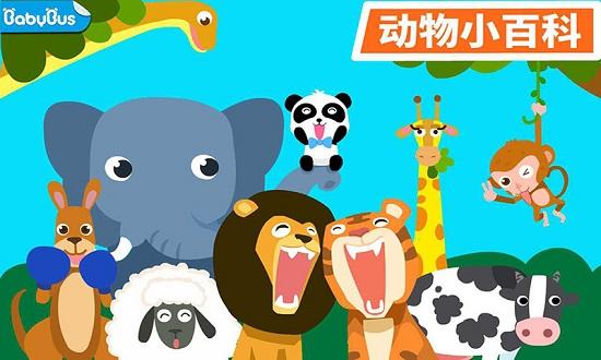 动物乐园 V9.21.00.00 安卓版截图1