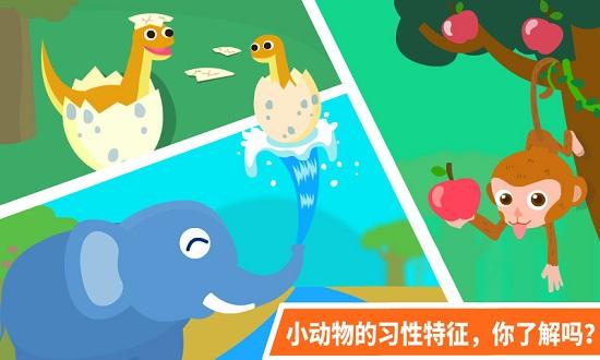 动物乐园 V9.21.00.00 安卓版截图2