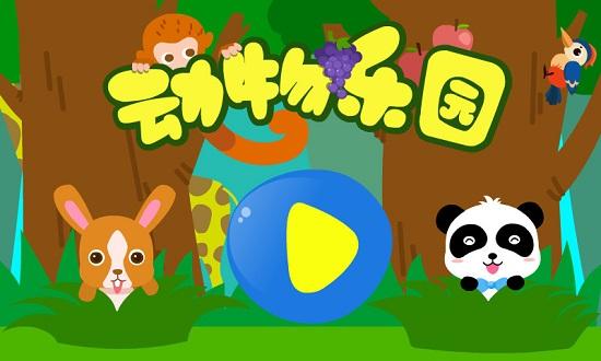 动物乐园 V9.21.00.00 安卓版截图5
