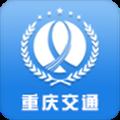 重庆交通 V2.0.11 安卓版