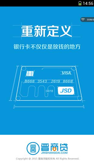 晋商贷 V5.3.5 安卓版截图1