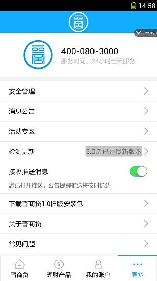 晋商贷 V5.3.5 安卓版截图4