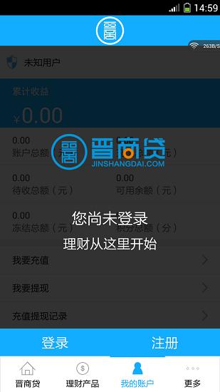 晋商贷 V5.3.5 安卓版截图5