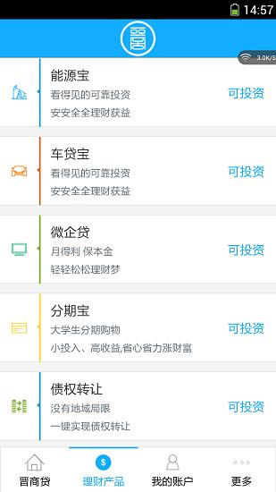 晋商贷 V5.3.5 安卓版截图3