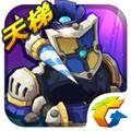 新部落守卫战 V3.13 iPhone版