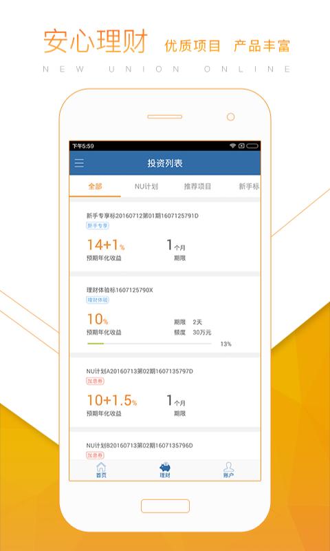 新联理财 V3.0.9 安卓版截图2