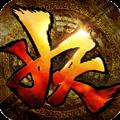 聊斋妖魔道 V1.3.0 安卓版