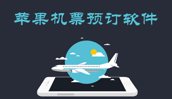 苹果机票预订软件
