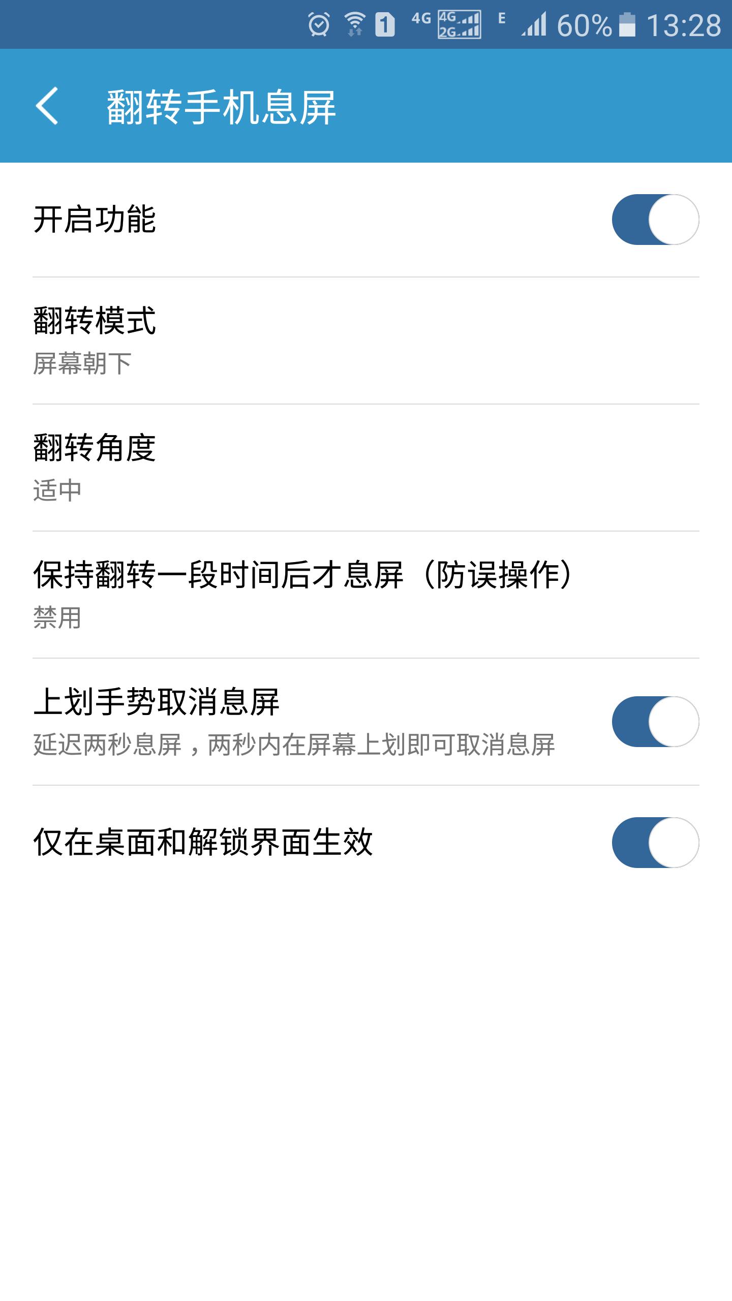 轻息屏 V2.3.7 安卓版截图4