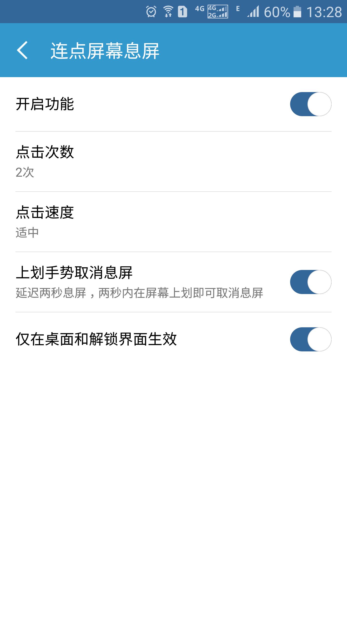 轻息屏 V2.3.7 安卓版截图3