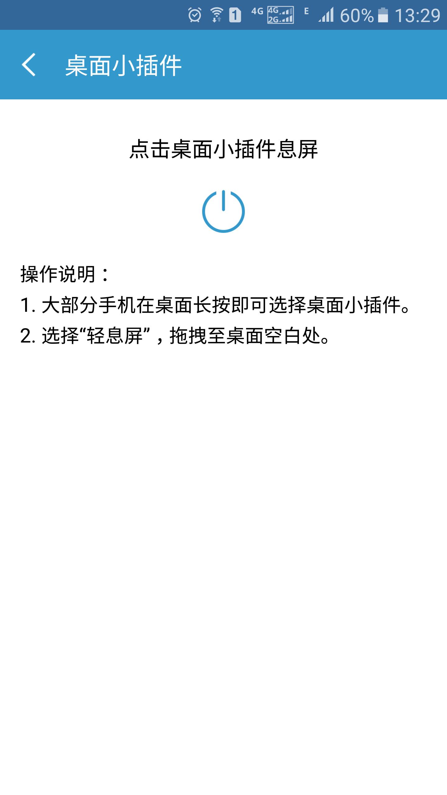 轻息屏 V2.3.7 安卓版截图5