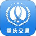 重庆交通 V3.1.1 苹果版