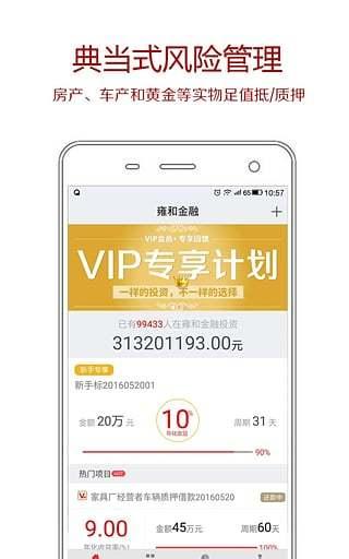 雍和金融 V2.6.0 安卓版截图2