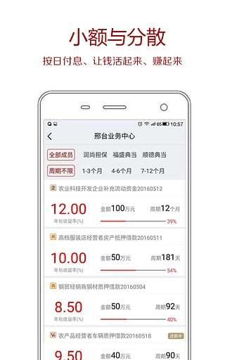 雍和金融 V2.6.0 安卓版截图4