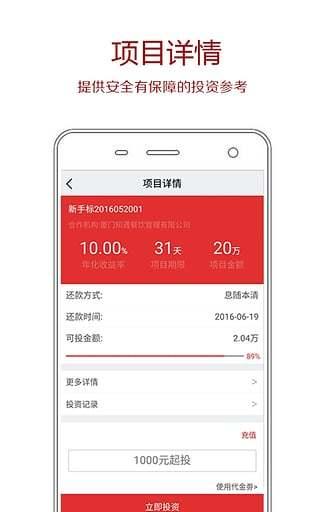 雍和金融 V2.6.0 安卓版截图5