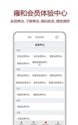 雍和金融 V2.6.0 安卓版截图3