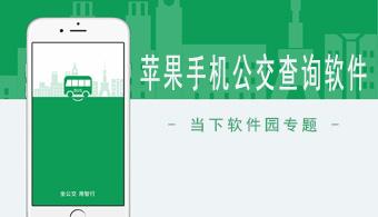 苹果手机公交查询软件