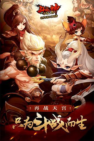 全民斗战神 V4.0.34 安卓版截图1
