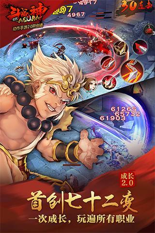 全民斗战神 V4.0.34 安卓版截图5