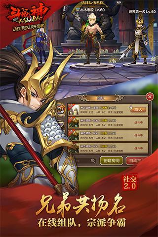 全民斗战神 V4.0.34 安卓版截图2
