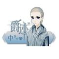 爵迹吴亦凡搜狗拼音输入法皮肤 免费版