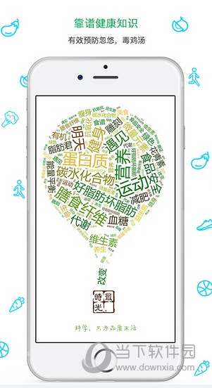 Timer运动App