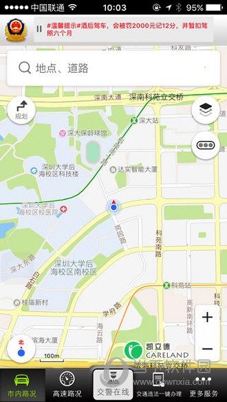 深圳交警APP下载