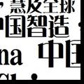 华康雅宋体繁字体 免费版