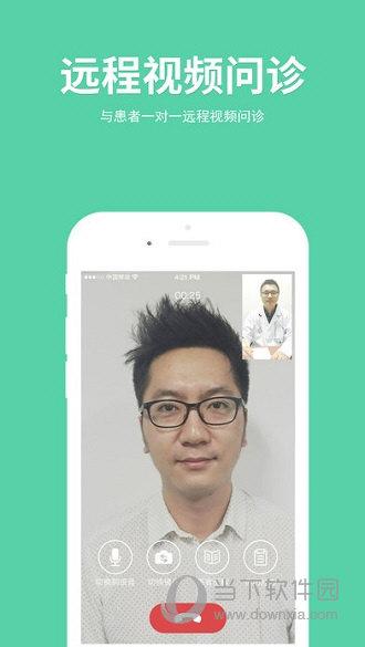 手机看病医生版APP下载