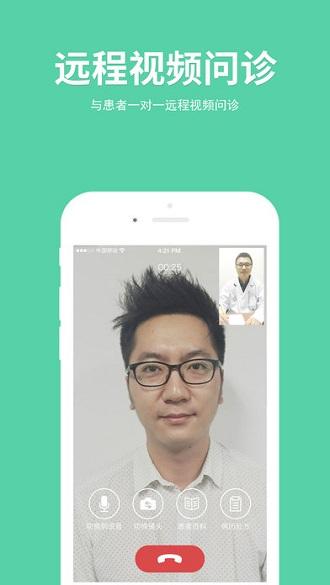 手机看病医生版