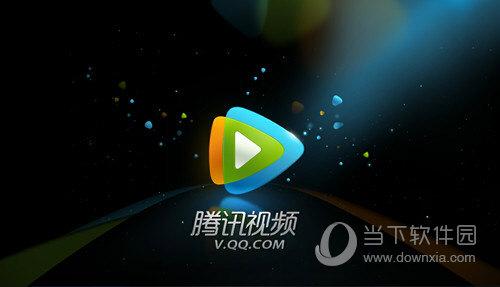 腾讯视频_腾讯视频vip账号共享2018 腾讯视频最新会员账号密码分享