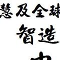 金梅新海报书法字体 免费版