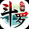 斗罗大陆神界传说手游 V2.0.1 安卓版