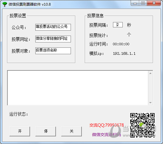微信投票刷票器软件