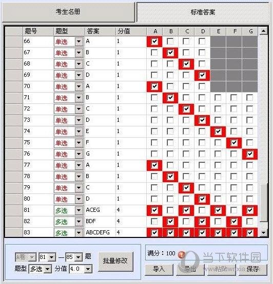 慧眼数码阅卷王 v3.1 官方免费版