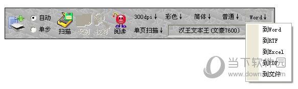 汉王文豪7600破解版