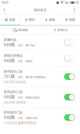 无线城市掌上公交 V3.8.5 安卓版截图5