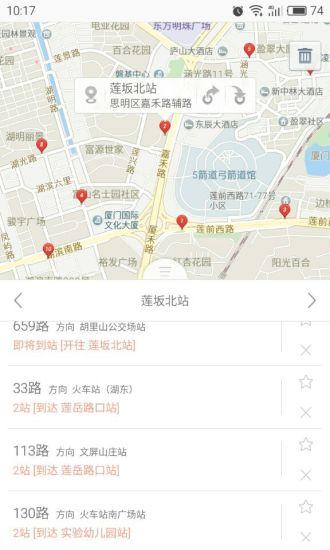 无线城市掌上公交 V3.8.5 安卓版截图3