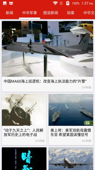 中华新闻 V4.1.5 安卓版截图2