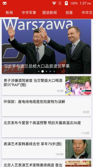 中华新闻 V4.1.5 安卓版截图1