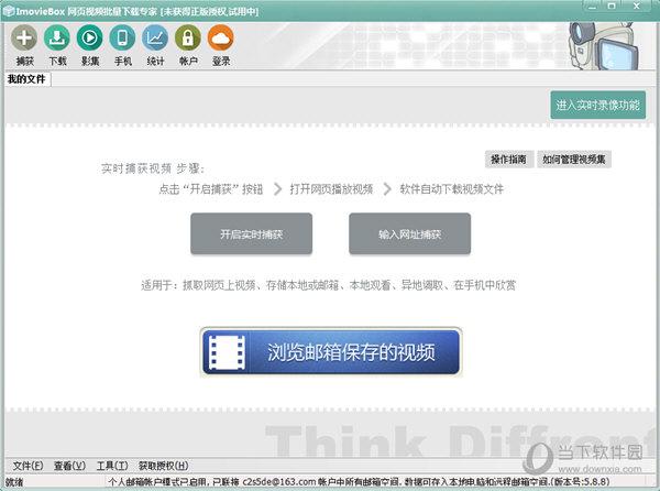 ImovieBox网页视频下载