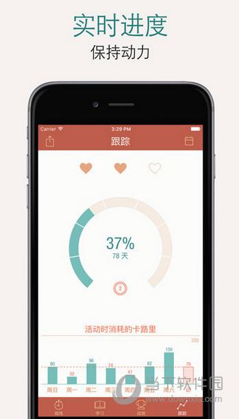 7分钟锻炼app下载