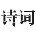 古诗词典 V1.5.0 iPhone版
