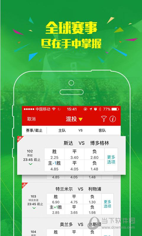 安卓版     2,彩种丰富:包含双色球,11选5,时时彩,竞彩篮球,竞彩足球
