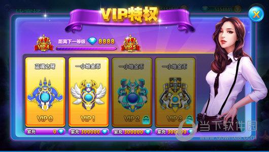 游戏充值�z*_玩家通过游戏内部充值,可使自身vip等级获得提升
