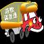路歌物流电商平台 V4.0.3.79 官方版