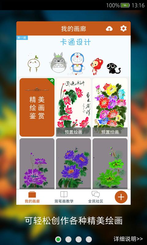 全民学画画 V4.1.0 安卓版截图1